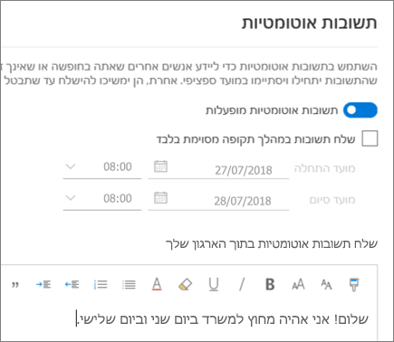 יצירת תשובת 'מחוץ למשרד' ב- Outlook באינטרנט
