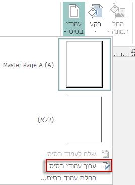 ערוך את עמודי הבסיס שלך ב- Publisher 2013.