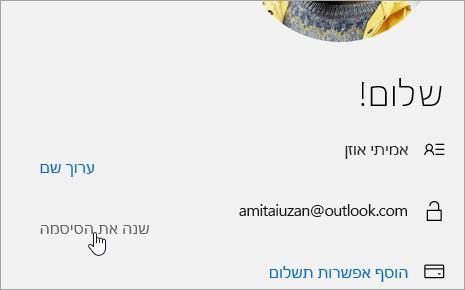 צילום מסך של לחצן 'שנה את הסיסמה'.