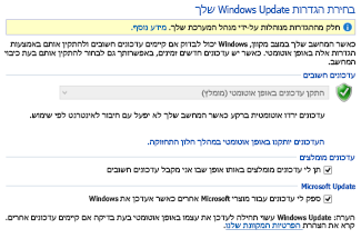 הגדרות Windows 8 Windows Update בלוח הבקרה