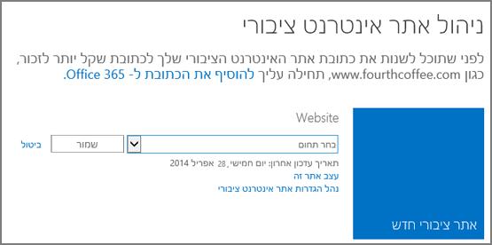 תיבת הדו-שיח 'ניהול אתר אינטרנט ציבורי', המציגה את 'בחר תחום'.