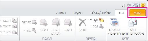 ב- Outlook 2010, בחר את הכרטיסיה 'קובץ'.