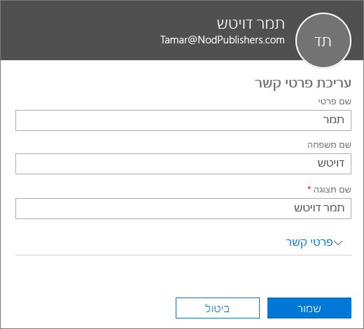 החלונית 'עריכת איש קשר' שבה ניתן להקליד שם פרטי, שם משפחה ושם תצוגה חדש.