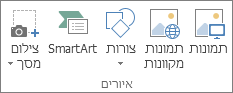 הקבוצה 'איורים' בכרטיסיה 'הוספה' ב- Excel