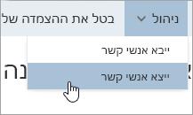 צילום מסך של האפשרות 'ייצוא אנשי קשר' בתפריט של 'נהל'