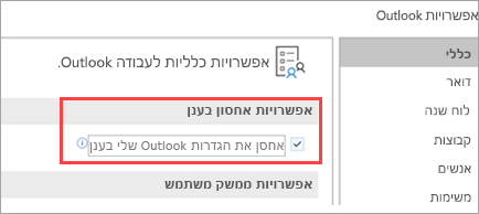 הצגת אפשרויות ההגדרה של Outlook