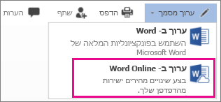 'ערוך ב- Word Web App'