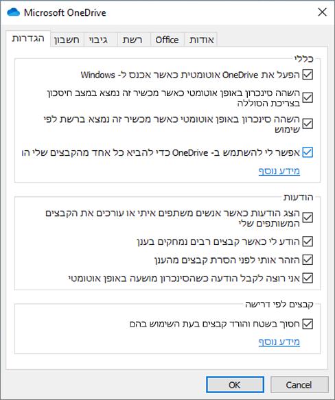 כרטיסיית הגדרות כלליות ב- OneDrive, מראה שאפשרות השליפה זמינה