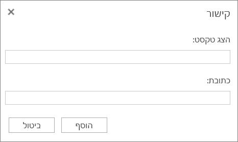 צילום מסך המציג את תיבת הדו-שיח 'קישור' שבה ניתן לספק טקסט תצוגה ופרטי כתובת עבור היפר-קישורים.