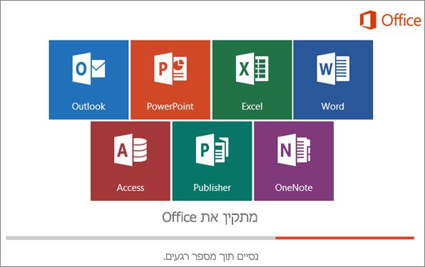 חלון המציג את ההתקדמות של התקנת Office