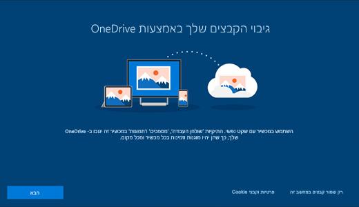 צילום מסך של דף OneDrive שמופיע כאשר אתה משתמש בפעם הראשונה ב-Windows 10