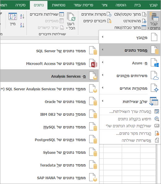 בחר מתוך Analysis Services