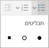 תפריט ' רשימה עם תבליטים ' ב-OneNote עבור האינטרנט