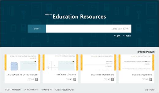 חפש משאבים החינוך טפסים