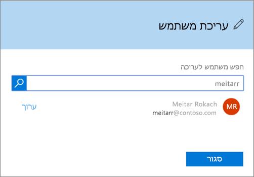 צילום מסך של עריכת תיבה משתמש ב- Office 365