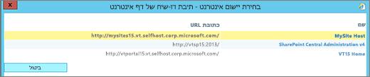 בחירת יישום אינטרנט מהדף ' שינוי web app '