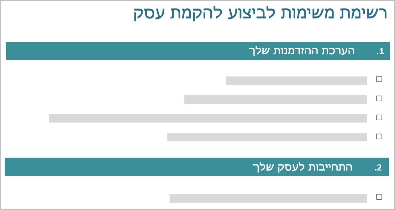 תמונה מושגית של רשימת פעולות לביצוע