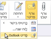 הפקודה 'צרף פריט Outlook' ברצועת הכלים