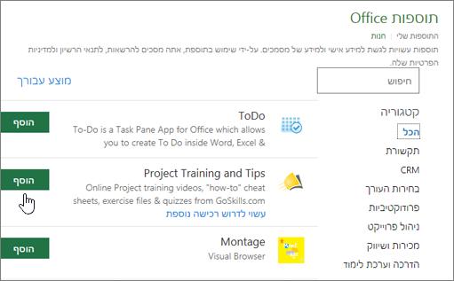 צילום מסך של Office הרחבות ב- Store שבו באפשרותך לבחור או לחפש תוספת עבור Project.