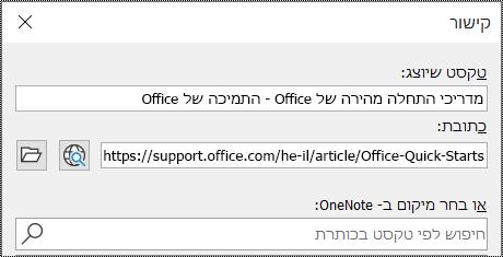 צילום מסך של תיבת הדו-שיח 'קישור' ב- OneNote. כולל שני שדות למילוי: 'טקסט שיוצג' ו'כתובת'.