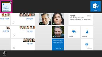 צילום מסך של מסך הבית של Lync עם פקודות האפליקציה מוצגות וסמל ההודעה החדשה מסומן בסרגל העליון