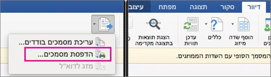 בכרטיסיה דברי דואר, מסומנות סיום & מיזוג ואת האפשרות הדפסת מסמכים