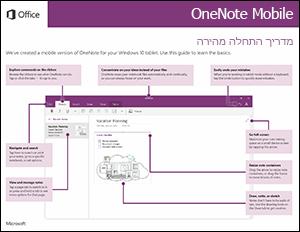 מדריך התחלה מהירה של OneNote Mobile