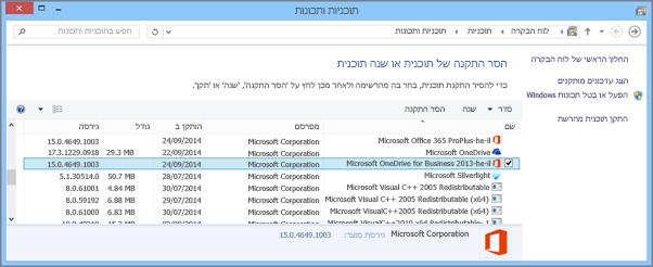 איתור יישום הסינכרון של OneDrive for Business בלוח הבקרה ב- Windows