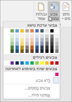 אפשרויות 'צבע עמוד' מוצגות