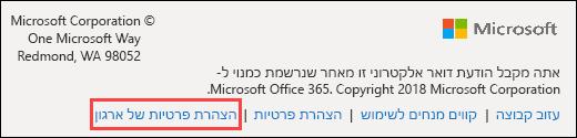 הכותרת התחתונה של הודעות מיידיות של Office 365 קבוצות