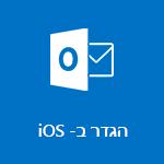 הגדר את Outlook עבור iOS