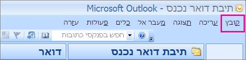 ב- Outlook 2007, בחר את הכרטיסיה 'קובץ'.
