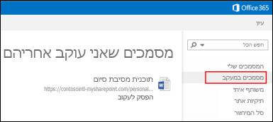 צילום מסך של מסמכי OneDrive for Business שאתה עוקב אחריהם ב- Office 365.