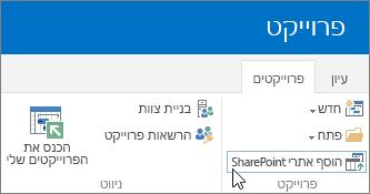 הוספת לחצן 'אתרי SharePoint' ברצועת הכלים של מרכז הפרוייקטים