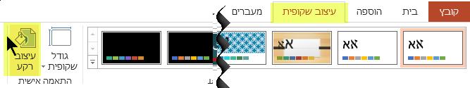 לחצן 'עיצוב רקע' נמצא בכרטיסיה 'עיצוב שקופית' ברצועת הכלים של PowerPoint
