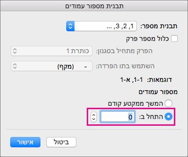 כדי להגדיר את מספר העמוד ההתחלתי, בחר באפשרות 'התחל מ' ולאחר מכן הזן מספר.