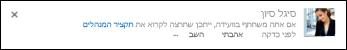 רשומה של הזנה חדשותית עם קישור למסמך SharePoint