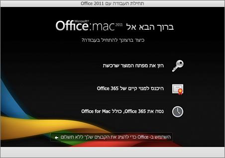צילום מסך של דף הפתיחה של Office עבור Mac 2011