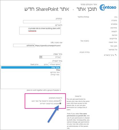 בדף אתרי SharePoint חדשים, בחר את האפשרות 'הרשאות ייחודיות'.
