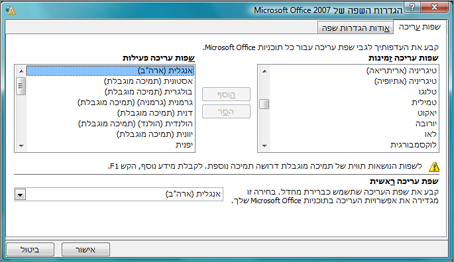 הגדרות שפה ב- Office 2007
