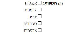 תיבות סימון עבור השפות אנגלית, צרפתית, גרמנית, יפנית וספרדית