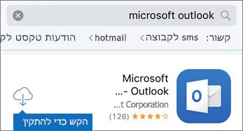 הקש על סמל הענן כדי להתקין את Outlook