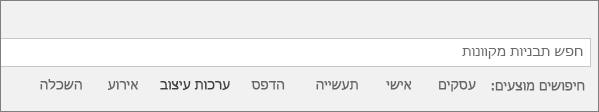 תיבת החיפוש לאיתור תבניות Word מקוונות מוצגת.