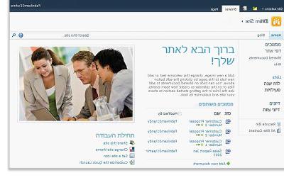 אתר הצוות של SharePoint