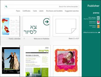 צילום מסך של תבניות במסך ההתחלה של Publisher.