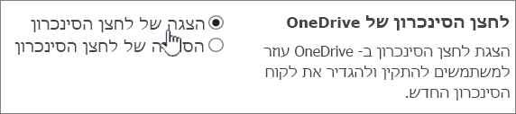 הגדרות ניהול עבור לחצן 'סנכרן' של OneDrive