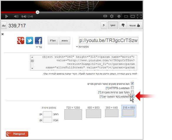 קישור לווידאו ב- YouTube