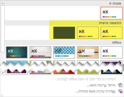 בכרטיסיה עיצוב, תבניות מותאמות אישית זמינים לבחור במקטע Custom של גלריית ערכת נושא