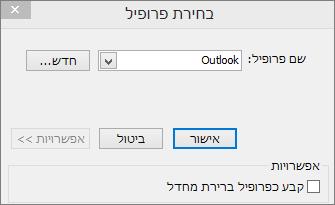 קבלת הגדרת ברירת המחדל של Outlook בתיבת הדו-שיח 'בחירת פרופיל'