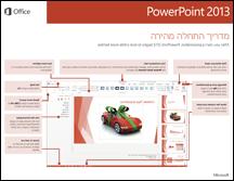 מדריך התחלה מהירה של PowerPoint 2013